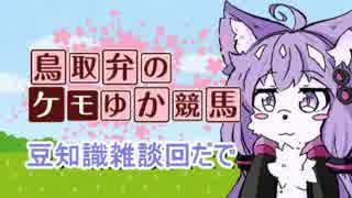 【競走馬について】鳥取弁のケモゆか競馬 part4.5【雑談する】