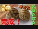 おからでクリームサンドメロンパン~おからで作れるのか!?完結編~