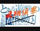 【PS4版】【ボーダーブレイク】弾道制御特化 LZ-アキュレイト 序章12【B1】