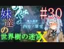 【世界樹の迷宮X】妹達の世界樹の迷宮X #30【VOICEROID実況】