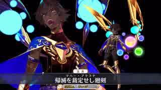 【FGO 再臨済】アルジュナ〔オルタ〕 宝具+EXモーション スキル使用まとめ『帰滅を裁定せし廻剣』【Fate/Grand Order】