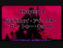 【VOICEROID実況】AREA 4643 [Ver1.1] ヤクザ天狗編 Chapter4