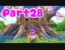 第58位:【DQ5】女子大生が自由気ままに実況プレイ!Part28