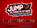 【ヒャダイン氏】『The World Warrior』MADをジャンプキャラで。