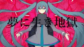 【ニコカラ】夢に生き地獄《しとお》(Off Vocal)