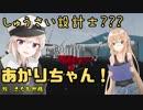 【StormWorks】しゅうさい設計士???あかりちゃん!Part5