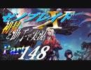 【ゼノブレイドX】初見と助手で実況Part148