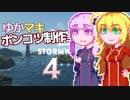 【Stormworks】ゆかマキぽんこつ制作室・嵐4