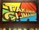 【TAKAMORI?】TAKAMARI☆CLIMAXXX!!!!!【CLIMAXXX!!!!!】