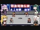 【VOICEROID実況】ゆかり達の熱血格闘伝説4人対戦 後半【くにおくん ザ・ワールド クラシックスコレクション】
