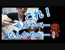 【さこん】激辛!春雨ENDピーヤングやきそばじゃないよ!食してみる!