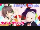 【MMD】スイートマジック【夏色まつり&紫咲シオン】