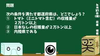 【箱盛】都道府県クイズ生活(22日目)2019年6月21日