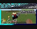 【ゆっくり実況】とりあえず石炭10万個集めるマインクラフト#169【Minecraft】