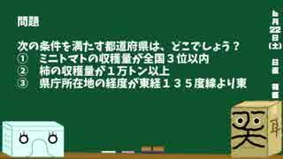 【箱盛】都道府県クイズ生活(23日目)2019年6月22日
