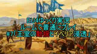 【EU4】ルームで普通にプレイ #7「王室の動揺とイベリア浸透」【ゆっくり実況】
