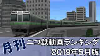 【A列車で行こう】月刊ニコ鉄動画ランキング2019年5月版