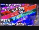 パチンコ  P SHOW BY ROCK!! 【初打ち】実践アーカイブ<81枠目>mizumo