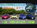 【VOICEROID車載】ゆかり対向エンジンと今日はどこまで? #03四国の道は必然に(後編)