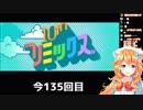 【縛りプレイ】リミックス10目隠し縛り感動のラスト!