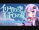 【VOICEROID旅行】ゆかりと葵がUFOの日に巡る【イリヤの空、UFOの夏】