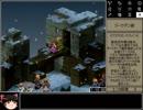 第23位:PS版FFタクティクスRTA_5時間36分7秒_Part3