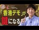 【教えて!ワタナベさん】スービック基地復活か!?「香港デモ勝利」はアジア激変の始まり[桜R1/6/23]