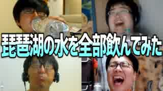 4人で琵琶湖の水を全部飲んでみた!