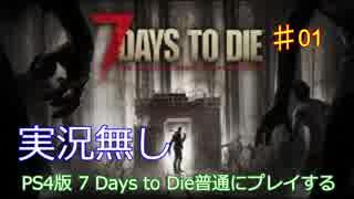 【実況無し】7 Days to Dieを普通にプレイ♯01~一日目キャンプ地探し【PS4】
