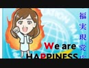 We are HAPPINESS REALIZATION PATY 幸福実現党応援歌