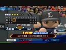 #36(05/12 第36戦)勝利試合のターニングポイントをモノにしろ!LIVEシナリオ2019年版