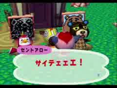 ◆どうぶつの森e+ 実況プレイ◆part142