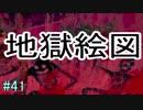 【相州戦神館學園 八命陣】 夢の世界で巻き起こるバトルロワイアル #41