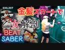 """『ビートセイバー』金髪ミニスカ美女の """"乙女解剖 - DECO*27"""" 【実況プレイ】BEAT SABER"""