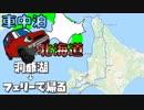 車中泊ハスラーで北海道!2019GW その6 ~洞爺湖→室蘭フェリー~ ぼっちかふぇ