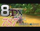 初日から始める!日刊マリオカート8DX実況プレイ787日目