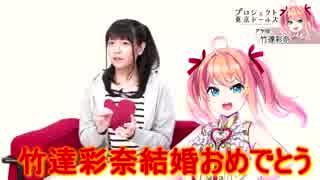 竹達彩奈さんご結婚 祝福動画
