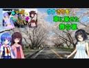 【ウナきりセイカ車載】ウナきりを車に乗せた舞台裏 #5.5 鍋田川でお花見