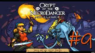 【実況プレイ】「音ゲー+ローグライク=激ムズゲーム」を遊ぶ【Crypt of the NecroDancer】#9