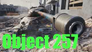 【WoT:Object 257】ゆっくり実況でおくる戦車戦Part563 byアラモンド