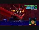 スーパーロボット大戦XO つぶやき実況59-10