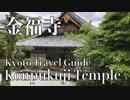 京都の金福寺・見どころと御朱印|Konpukuji Temple in Kyoto|Japan Travel Guide