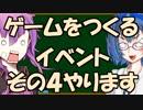 【イベント告知】VOICEゲームジャム 4回目!【ゲーム制作】