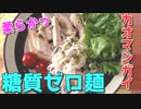 エスニックな風が吹く低糖質な冷製カオマンガイ麺