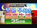 【Minecraft】早寝早起き 健康生活 35日目