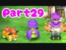 第81位:【DQ5】女子大生が自由気ままに実況プレイ!Part29