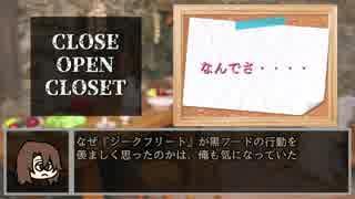 【グラブルCoC】コメント返信 #2【CLOSE OPEN CLOSET~其の危機は厠にて】