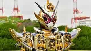 【高音質】仮面ライダーグランドジオウ【変身音】