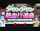 【オリジナルキャラ】ニコうた。Part:16【ダウンタウン熱血行進曲実況】