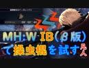 【MHW:I】β版で操虫棍を試す凡人(ティガレックス)